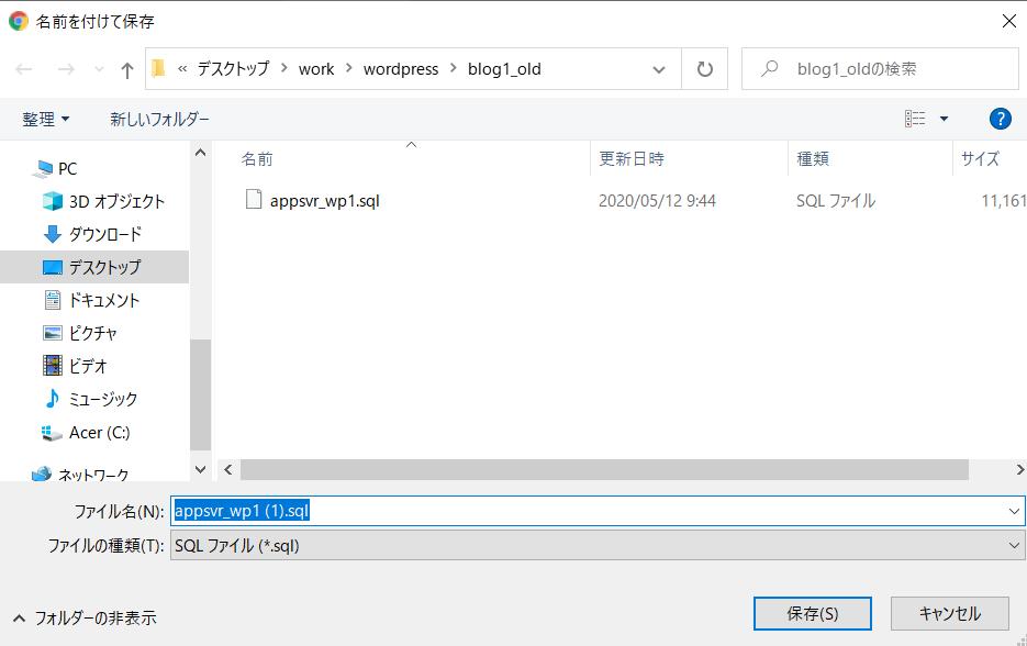 BackWPupのファイルの保存