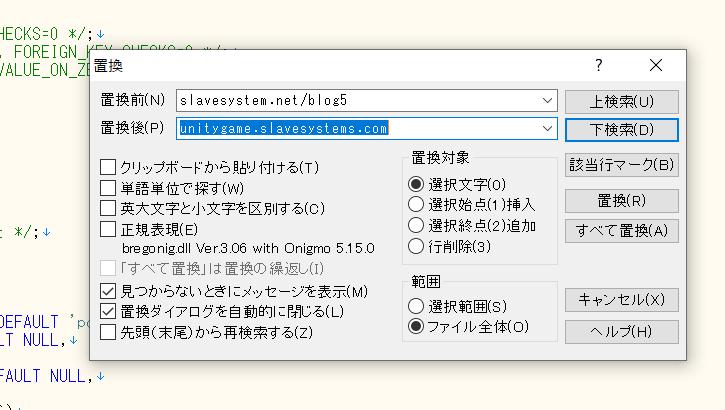 URLを新ドメインに置換する