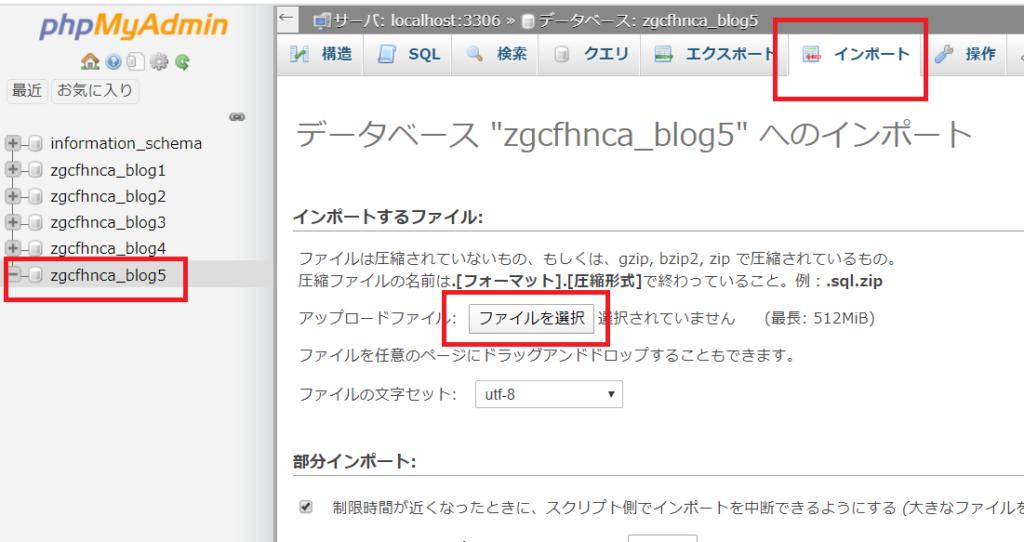 phpMyAdminのインポート方法1