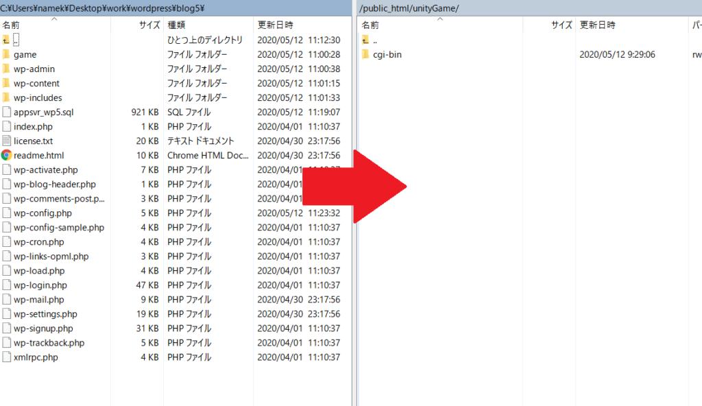 新ドメイン環境にファイルをアップする