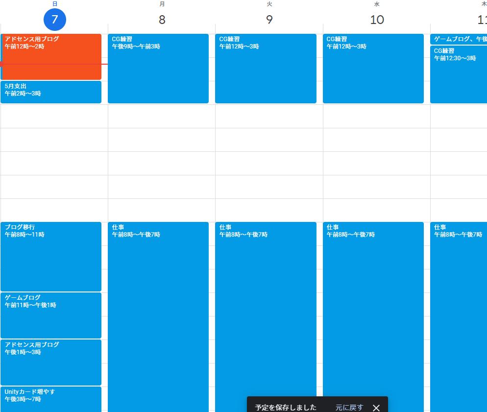 Googleカレンダーでタスクを管理する